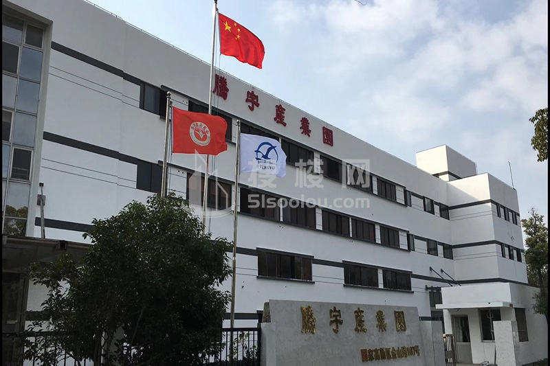 腾宇产业园