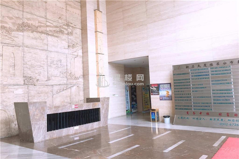 苏州写字楼新苏大厦