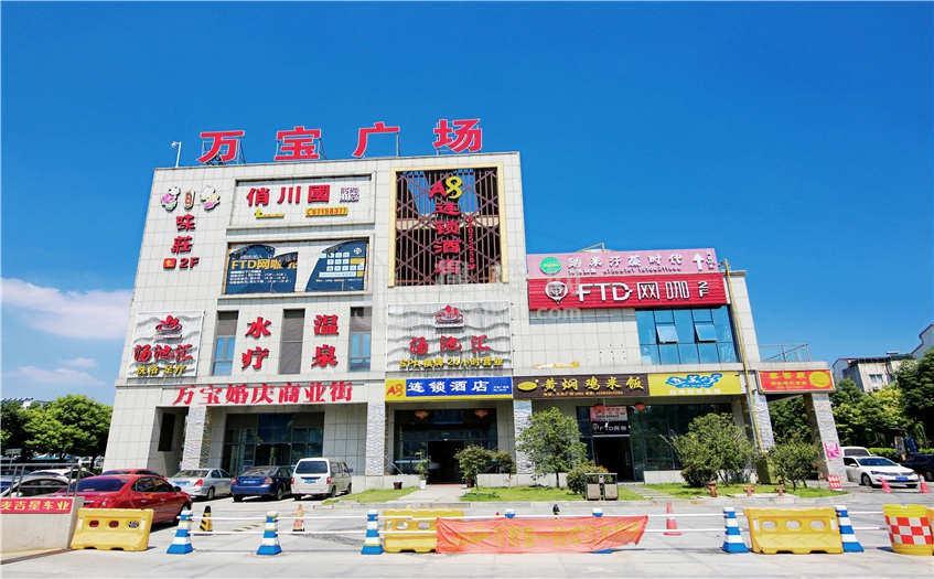 苏州写字楼万宝商业广场
