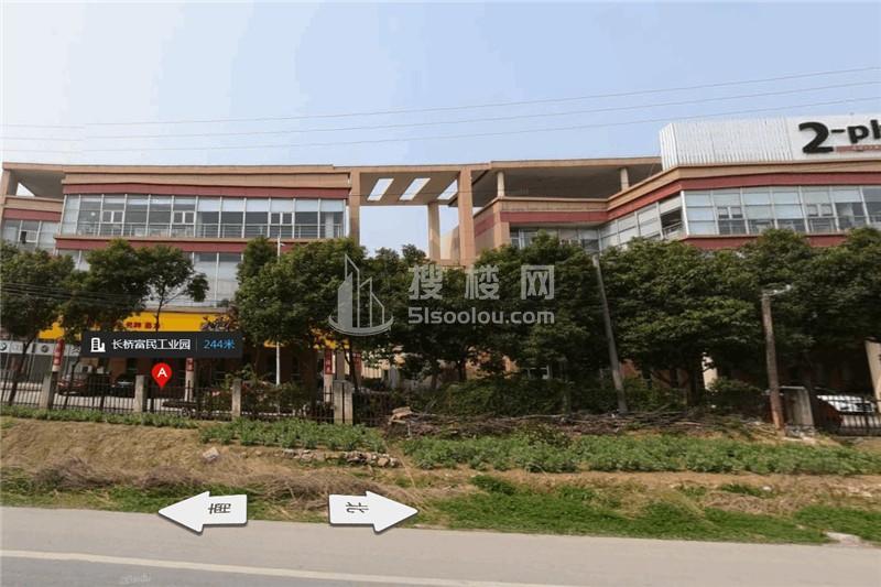 长桥富民工业园