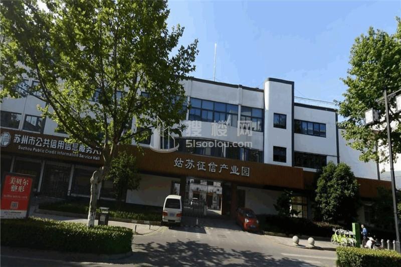 姑苏征信产业园-姑苏区办公室出租