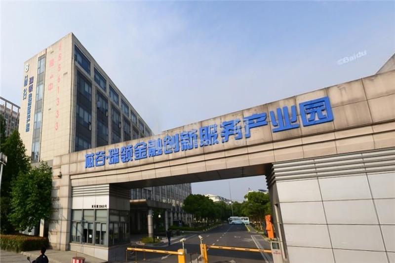 芯谷·瑞領產業園(金融創新服務產業園)