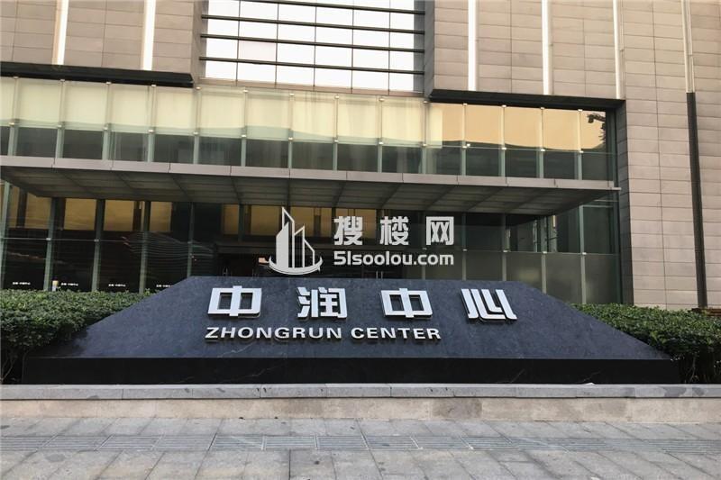 蘇州寫字樓中潤中心
