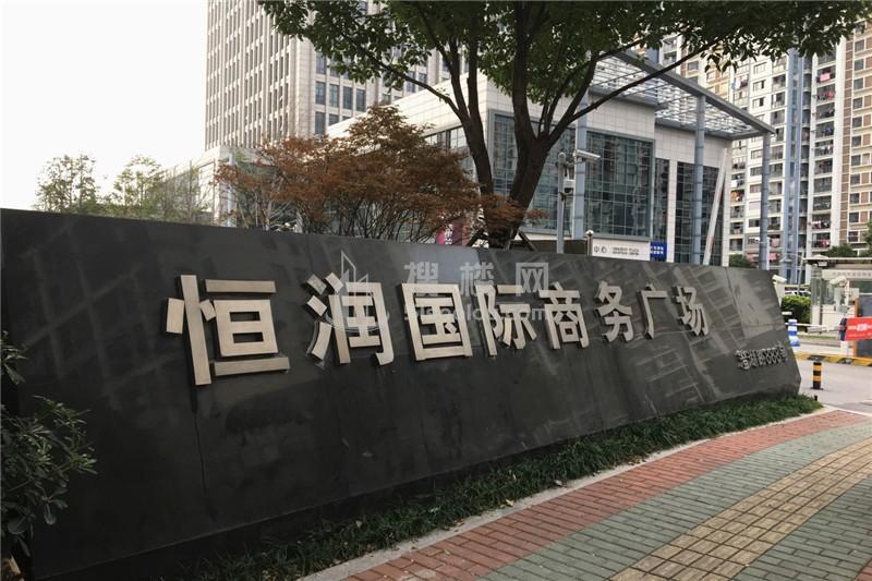 苏州写字楼恒润国际商务广场