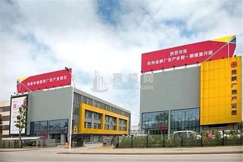 金枫广告产业园
